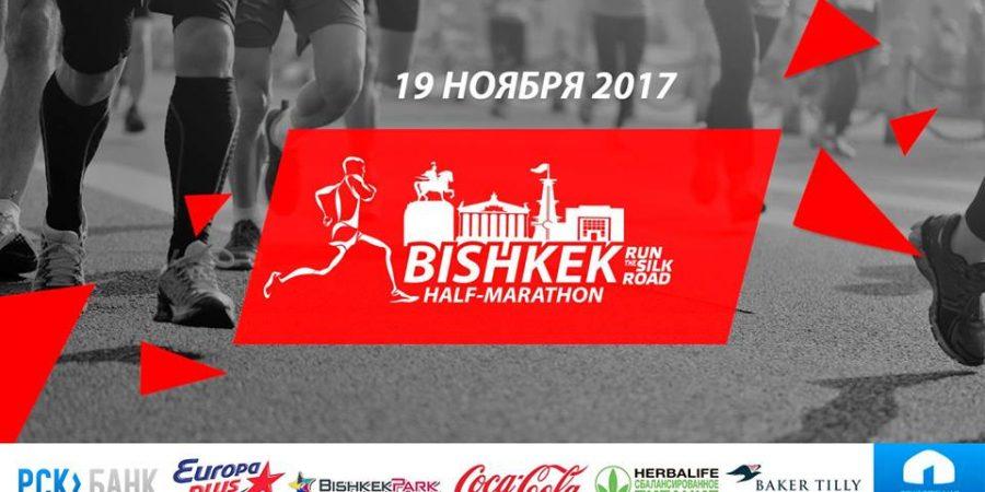 Первый Бишкекский Международный Полумарафон!