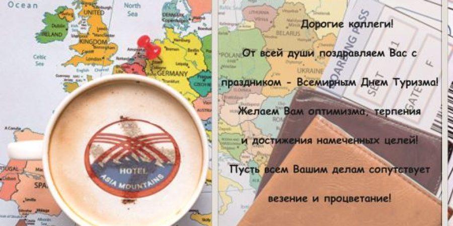 Поздравляем всех с Днем Туризма!
